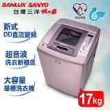 【SANLUX台灣三洋】17kg單槽變頻洗衣機/SW-17DUA