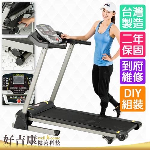 【好吉康Well Come】V32 台灣製家用電動跑步機(避震提升/支架強化/可放手機平板/台灣製造/兩年保固)
