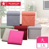 【AWANA】簡約可折疊小方形麻布收納椅凳