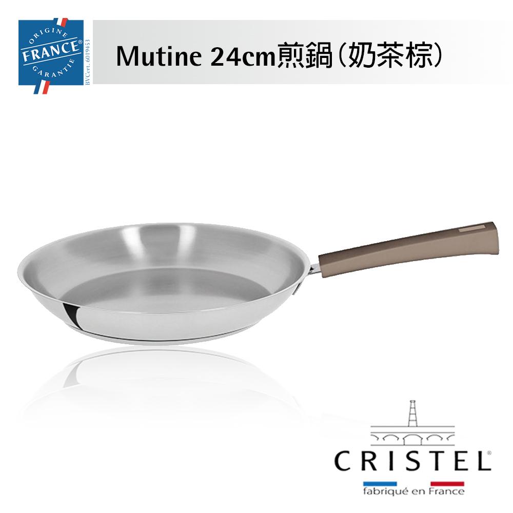 ~CRISTEL~Mutine彩晶煎鍋24cm 奶茶棕