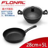 【義大利Flonal】T-TAN鈦空系列雙鍋組(深煎28cm+雙耳湯鍋24cm含Pyrex鍋蓋)