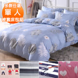 【J-bedtime】台灣製牛奶絨吸濕排汗單人被套床包組(使用3M吸濕排汗藥劑)-多款任選