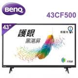 BenQ 43吋FHD 護眼黑湛屏LED液晶顯示器+視訊盒(43CF500)*送西華玻璃冷水壺