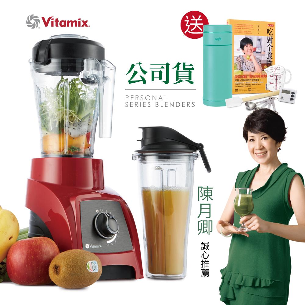 美國Vita-Mix S30輕饗型全食物調理機-公司貨-紅~