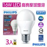 【飛利浦Philips】16W E27全電壓純淨光高亮度LED球燈泡 黃/白(三入)
