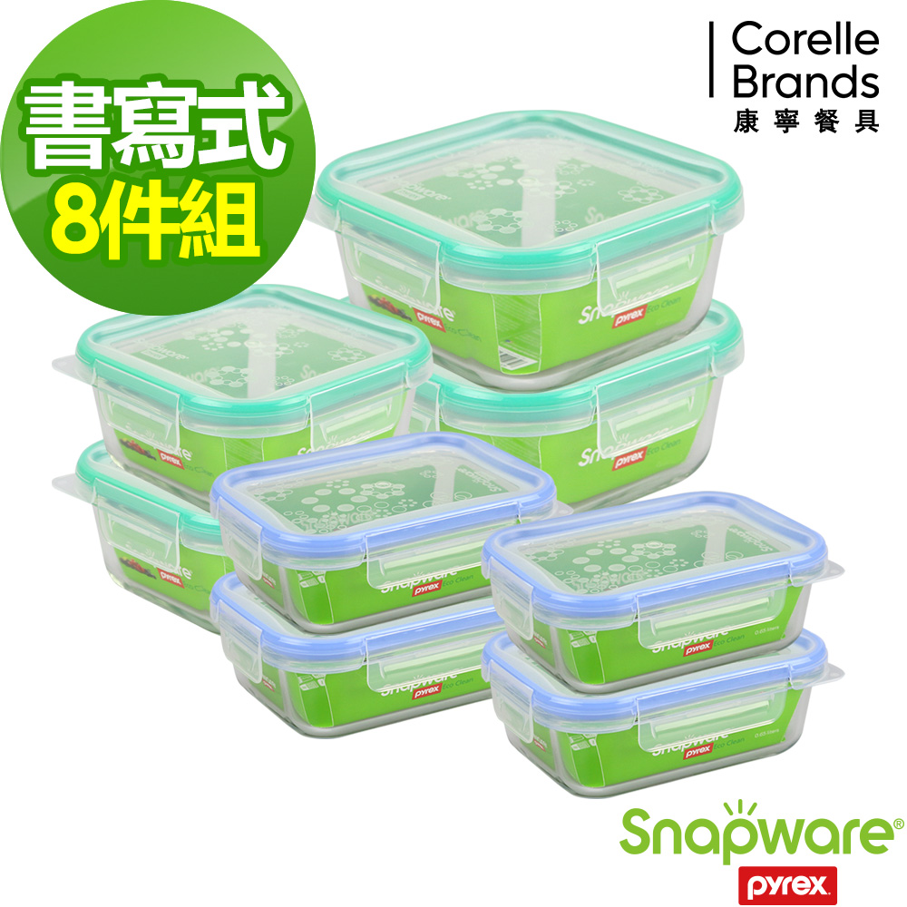 Snapware 康寧密扣 書寫式耐熱玻璃保鮮盒8入組-H04