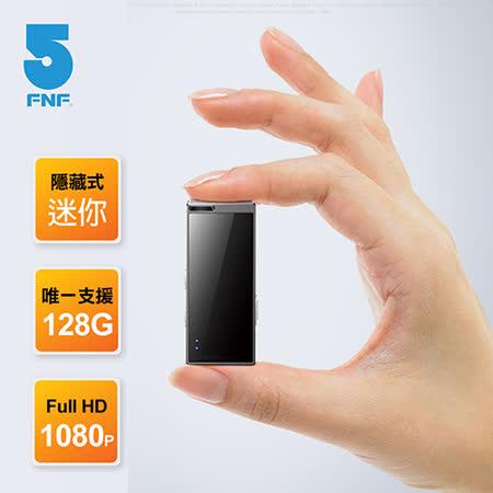 ifive 五元素 抓猴神器!高畫質1080P輕巧錄影音器(if-CM580f)∥情趣 蒐證 抓猴∥贈16G記憶卡