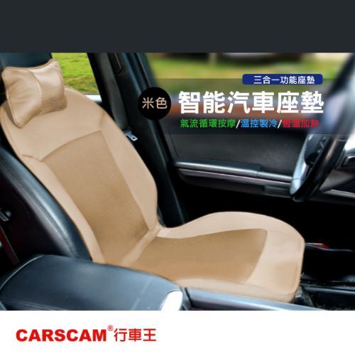 CARSCAM行車王 智能居家車用冷熱風溫控按摩座墊 米色-12V