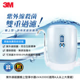 【3M】櫥上型紫外線抑菌淨水器 UVA2000