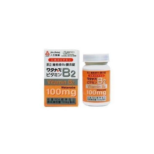 人生製藥 渡邊維他命B2膜衣錠 60粒/瓶◆德瑞健康家◆