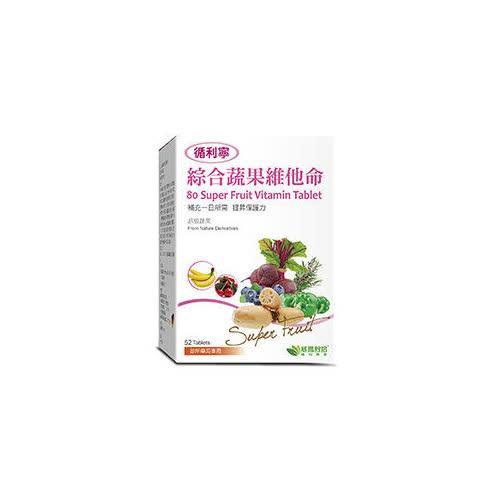 威瑪舒培 循利寧綜合蔬果維他命 52錠 盒◆德瑞健康家◆
