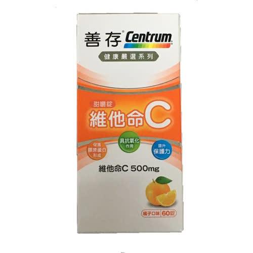 善存 維他命C 甜嚼錠 60錠/盒◆德瑞健康家◆