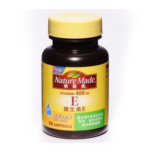 萊萃美 維他命E 50粒/瓶◆德瑞健康家◆