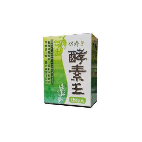 保濟堂 酵素王 1.2G 15包/盒◆德瑞健康家◆