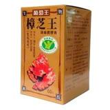 葡萄王 樟芝王菌絲體膠囊 60粒/盒◆德瑞健康家◆