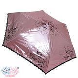 【雨之戀】 福懋鈦金膠自動傘日本風〈粉膚內黑〉遮陽傘/雨傘/雨具/晴雨傘/專櫃傘