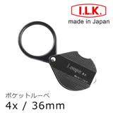 【日本 I.L.K.】4x/36mm 日本製金屬殼攜帶型放大鏡 7950