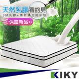 【KIKY】3M專利乳膠竹炭圍邊獨立筒床墊 單人加大3.5尺