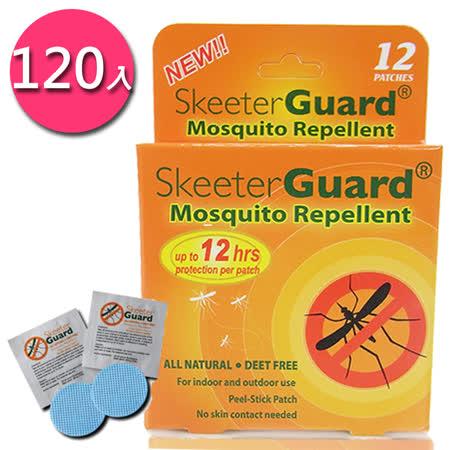 美國銷售第一【Skeeter Guard】12hr長效防蚊大大貼(120入)