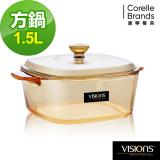 【美國康寧 Visions】 1.5L晶彩透明鍋-方型(整組原裝)