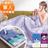 【J-bedtime】透氣吸濕排汗大和涼感涼被床包組【單人】(使用3M吸濕排汗藥劑)-多款任選