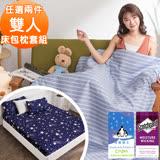 【J-bedtime】大和涼感透氣吸濕排汗防螨抗菌雙人四件式涼被床包組(使用3M吸濕排汗藥劑)-多款任選