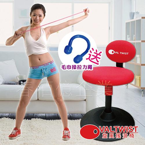 拉麗神雙專利完美曲線搖搖椅 旋風搖滾椅 1台送拉力繩