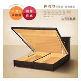 IHouse-經濟型房間組二件(床頭箱+後掀床底)-雙人5尺