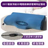 頂級3D電動按摩舒壓蝶型記憶枕(一入)