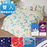 【J-bedtime】台灣製牛奶絨吸濕排汗雙人兩用舖棉被套床包組-多款任選