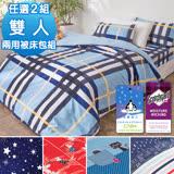【J-bedtime】台灣製牛奶絨吸濕排汗雙人兩用舖棉被套床包組 任選2組(使用3M吸濕排汗藥劑)