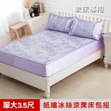 【米夢家居】軟床專用-紫戀玫瑰超細絲滑紙纖冰絲涼蓆床包二件組-單人加大3.5尺