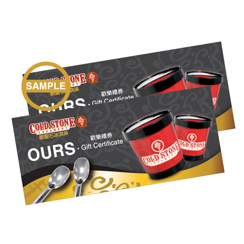 COLD STONE 酷聖石 Ours 歡樂禮券