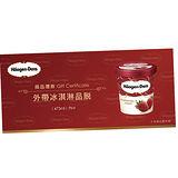 Haagen-Dazs哈根達斯外帶冰淇淋(473ml)品脫商品禮劵3張入