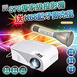 【M.G】S70投影機(亮度高達1200Lux)-贈藍芽無線歡唱麥克風(顏色隨機)