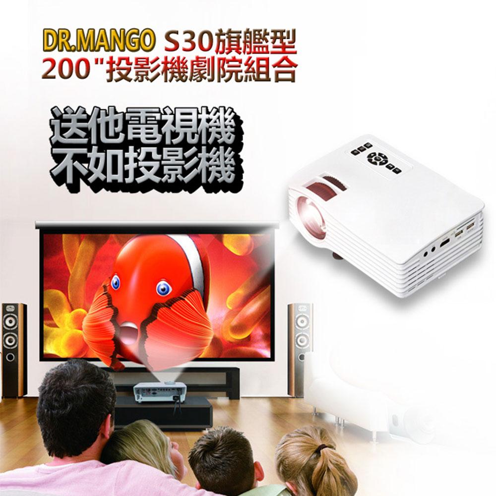 Dr.Mango 影音娛樂旗艦款微型投影機 S30  贈HDMI線