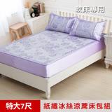 【米夢家居】軟床專用-紫戀玫瑰超細絲滑紙纖冰絲涼蓆床包三件組-雙人特大7尺