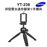 雲騰 YT-238 球型雲台迷你腳架+手機夾