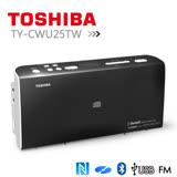【TOSHIBA】福利品 CD/MP3/USB/NFC/藍芽 手提音響 TY-CWU25TW