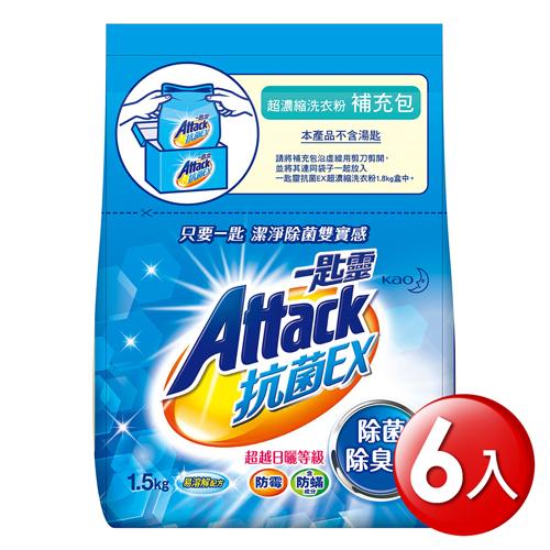 一匙靈 抗菌EX超濃縮洗衣粉補充包 (1.5kg x6入/ 箱)