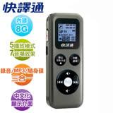 【快譯通】8G立體聲數位錄音筆 CRM-380