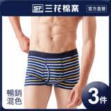 【Sun Flower三花】三花彈性時尚平口褲.四角褲.男內褲(4件組)_暢銷混色款