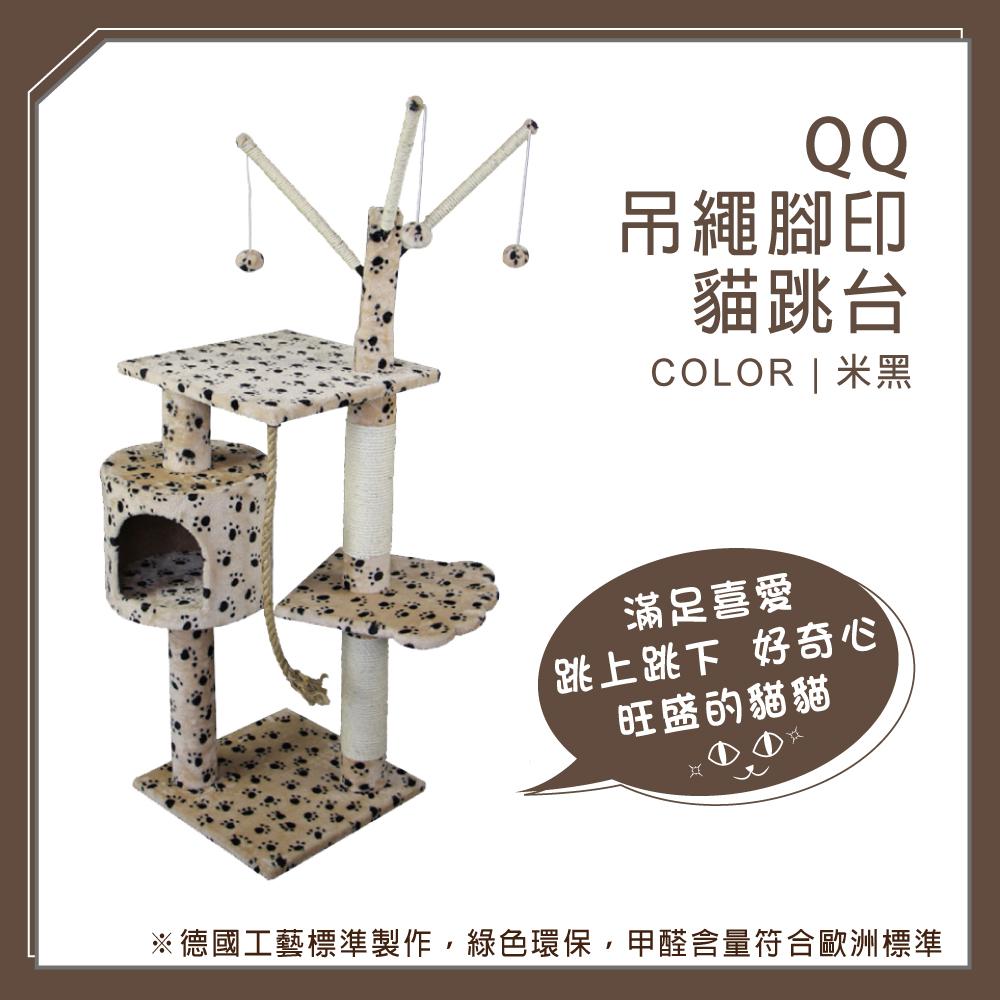 QQ 吊繩腳印貓跳台(米黑) (QQ80236-6) (I002G30-1)