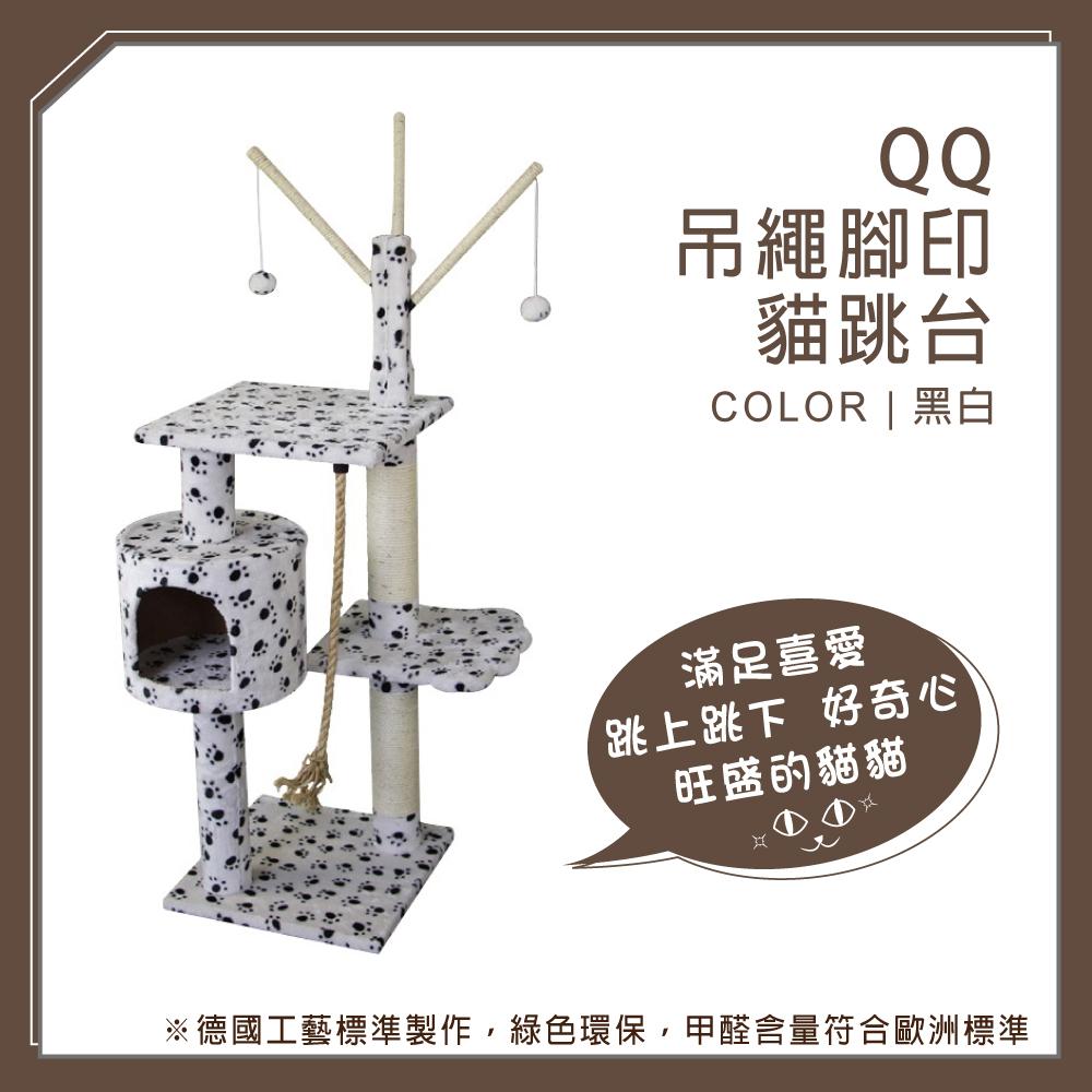QQ 吊繩腳印貓跳台-黑白(QQ80236-5) (I002G30-3)