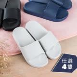 (任選4雙)日系無印網紋EVA浴室拖鞋室內拖鞋