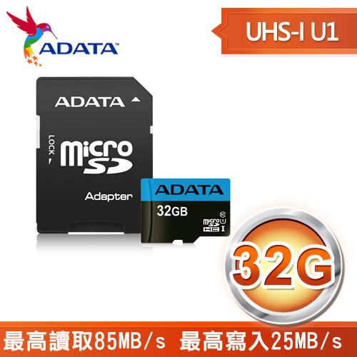 ADATA 威剛 Premier 32G microSDHC UHS-I U1 A1 (藍卡)記憶卡