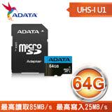 ADATA 威剛 Premier 64G microSDXC UHS-I U1 (藍卡)記憶卡