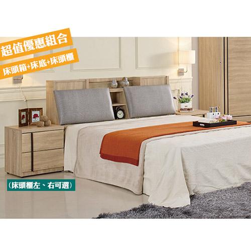 AT HOME-里約5尺梧桐臥室雙人三件組床組-床頭箱+床底+床頭櫃(不含床墊)