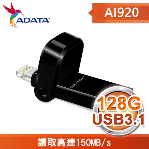 ADATA 威剛 i-Memory 蘋果認證 AI920 128G Lightning OTG隨身碟《曜石黑》