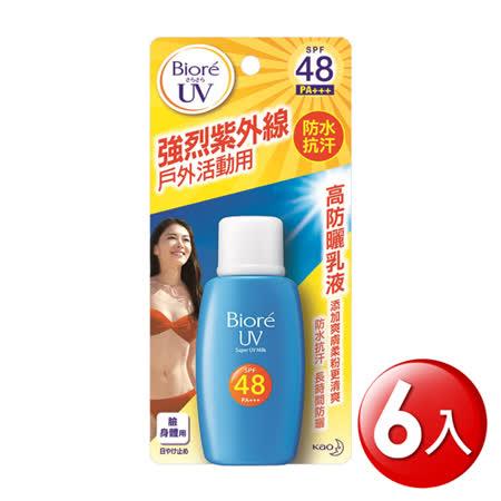 蜜妮Biore  高防曬乳液6入